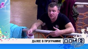 ДОМ-2. После заката Сезон 130 Ночной эфир 4188 дня