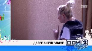 ДОМ-2. После заката Сезон 131 Ночной эфир 4192 дня