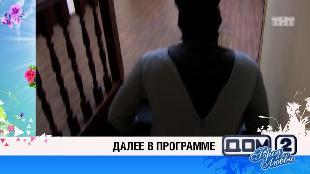 ДОМ-2. После заката Сезон 131 Ночной эфир 4203 дня