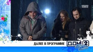 ДОМ-2. После заката Сезон 133 Ночной эфир 4270 дня