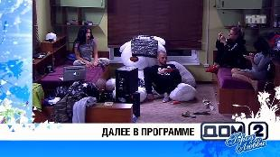 ДОМ-2. После заката Сезон 134 Ночной эфир 4290 дня