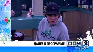 ДОМ-2. После заката Сезон 134 Ночной эфир 4298 дня