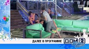 ДОМ-2. После заката Сезон 134 Ночной эфир 4301 дня
