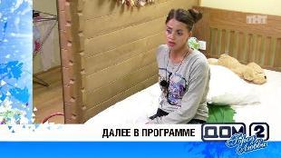 ДОМ-2. После заката Сезон 134 Ночной эфир 4306 дня