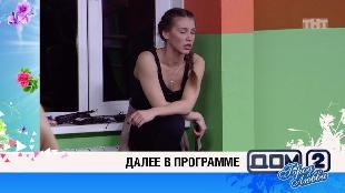 ДОМ-2. После заката Сезон 135 Ночной эфир 4333 дня