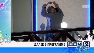 ДОМ-2. После заката Сезон 137 Ночной эфир 4388 дня