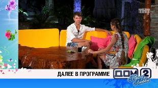 ДОМ-2. После заката Сезон 139 ДОМ-2 После заката 4462 дня Ночной эфир (28.07.2016)