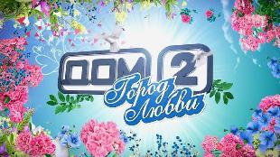 ДОМ-2. После заката Сезон 139 Ночной эфир 4444 дня