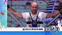 ДОМ-2. После заката Сезон 139 Ночной эфир 4447 дня