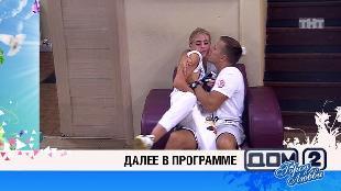ДОМ-2. После заката Сезон 140 ДОМ-2 После заката 4495 дня Ночной эфир (30.08.2016)