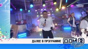 ДОМ-2. После заката Сезон 142 ДОМ-2 После заката 4531 день Ночной эфир (05.10.2016)