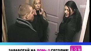 ДОМ-2. После заката Сезон 72 Ночной эфир 2410 дня