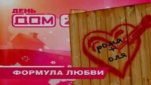 Дом-2. Праздничные выпуски 2 Сезон 3 выпуск 11