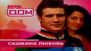 Дом-2. Праздничные выпуски 2 Сезон 3 выпуск 4
