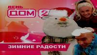 Дом-2. Праздничные выпуски 2 Сезон 3 выпуск 6