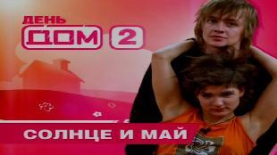 Дом-2. Праздничные выпуски 2 Сезон 3 выпуск 7