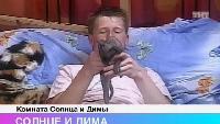 Дом-2. Про любовь Сезон 1 выпуск 206