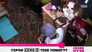 Дом-2. Про любовь Сезон 1 выпуск 21