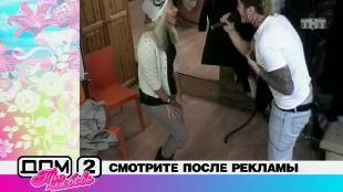 Дом-2. Про любовь Сезон 1 выпуск 58