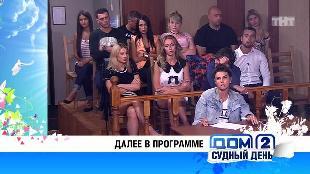 Дом-2. Судный день Сезон 1 серия 18 (27.07.2016)