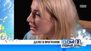 Дом-2. Судный день Сезон 1 серия 7 (12.07.2016)