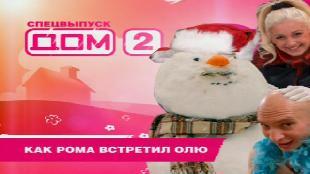 Дом-2. Вспомнить все Сезон 8 выпуск 6