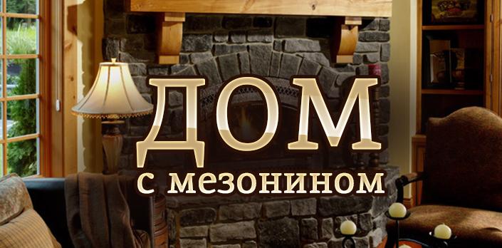 Смотреть Дом с мезонином