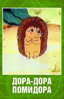 Смотреть Дора-Дора помидора