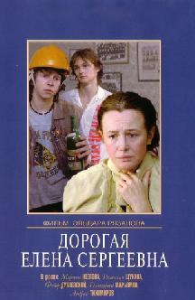 Смотреть Дорогая Елена Сергеевна