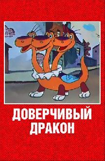 Смотреть Доверчивый дракон