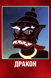 Смотреть Дракон