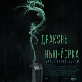 Смотреть «Драконы Нью-Йорка» от продюсера Мартина Скорсезе