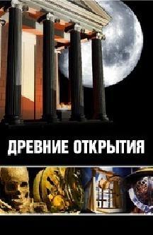 Смотреть Древние открытия