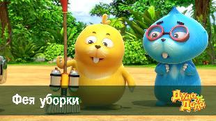 Дуда и Дада Сезон-1 Фея уборки