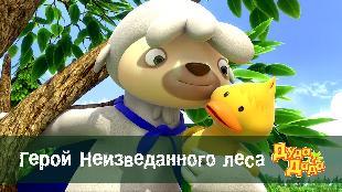 Дуда и Дада Сезон-1 Герой Неизведанного леса