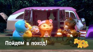 Дуда и Дада Сезон-1 Пойдем в поход!