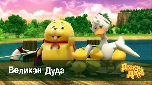 Дуда и Дада Сезон-1 Великан Дуда