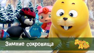 Дуда и Дада Сезон-1 Зимние сокровища