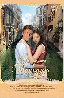 Смотреть Два билета в Венецию