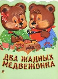 Смотреть Два жадных медвежонка