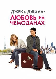 Смотреть Джек и Джилл: Любовь на чемоданах