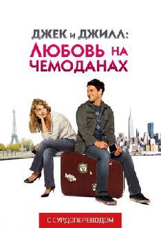Смотреть Джек и Джилл: Любовь на чемоданах (Сурдоперевод)