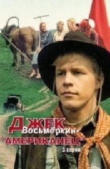 Смотреть Джек Восьмеркин, американец