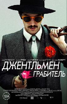 Смотреть Джентльмен грабитель