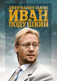 Смотреть Джентльмен сыска Иван Подушкин