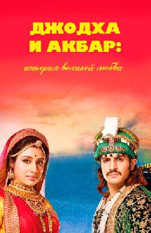 Смотреть Джодха и Акбар: История великой любви