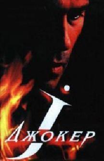 Смотреть Джокер (2004)