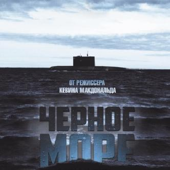 Смотреть Джуд Лоу и Константин Хабенский подались в «Черное море»