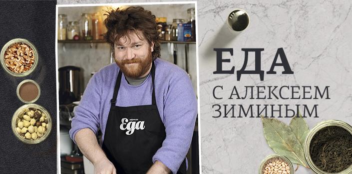 Смотреть Еда с Алексеем Зиминым
