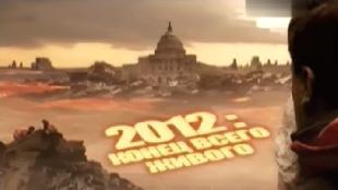 Эффект Нострадамуса Сезон-1 Конец всего живого: 2012